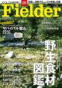 Fielder vol.30【電子書籍】