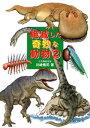 絶滅した奇妙な動物 2【電子書籍】[ 川崎悟司 ]