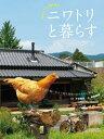 ニワトリと暮らすヒナの入手から飼い方まで庭先養鶏の始め方がわかる本【電子書籍】[ 和田義弥 ]