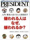 PRESIDENT (プレジデント) 2016年 8/1号 [雑誌]【電子書籍】[ PRESIDENT編集部 ]