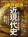 週刊東洋経済 2016年12月24日号【電子書籍】