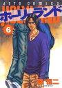 ホーリーランド6【電子書籍】[ 森恒二 ]