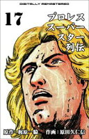 プロレススーパースター列伝【デジタルリマスター】17