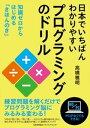 日本でいちばんわかりやすいプログラミングのドリル【