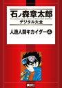 人造人間キカイダー4巻【電子書籍】[ 石ノ森章太郎 ]