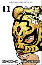 プロレススーパースター列伝【デジタルリマスター】 11【電子書籍】[ 原田久仁信 ]