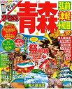 まっぷる 青森 弘前・津軽・十和田'17【電子書籍】[ 昭文社 ]