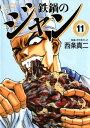鉄鍋のジャン 11【電子書籍】 西条 真二