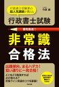 行政書士試験 非常識合格法【電子書籍】[ 竹原 健 ]