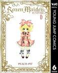 Rozen Maiden 6【電子書籍】[ PEACH-PIT ]