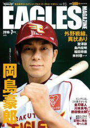 東北楽天ゴールデンイーグルス Eagles Magazine[イーグルス・マガジン]  第93号