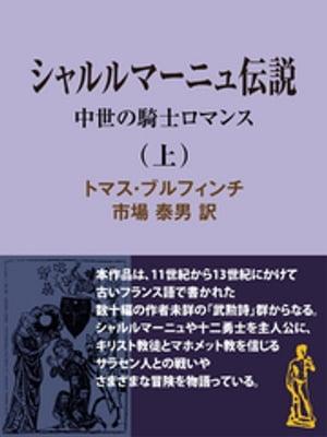 シャルルマーニュ伝説(上) 中世の騎士ロマンス【電子書籍】[ トマス・ブルフィンチ ]