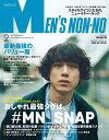 MEN'S NON-NO 2017年2月号【電子書籍】[ 集英社 ]