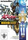 蒼き鋼のアルペジオ OFFICIAL BOOK〜戦闘詳報2059〜【電子書籍】[ ArkPerformance ]