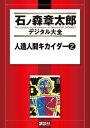人造人間キカイダー2巻【電子書籍】[ 石ノ森章太郎 ]