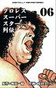 プロレススーパースター列伝【デジタルリマスター】 6【電子書籍】[ 原田久仁信 ]