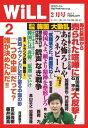 月刊WiLL 2017年 2月号【電子書籍】[ ワック ]...