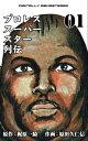 プロレススーパースター列伝【デジタルリマスター】 1【電子書籍】[ 原田久仁信 ]