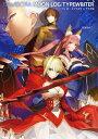 Fate/EXTRA MOON LOG:TYPEWRITER 1 フェイト/エクストラ シナリオ集【電子書籍】 奈須 きのこ