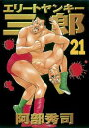 エリートヤンキー三郎21巻【電子書籍】[ 阿部秀司 ]