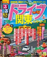 るるぶドライブ関東ベストコース'16〜'17