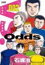 Odds VS!(2)【電子書籍】[ 石渡治 ]
