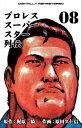 プロレススーパースター列伝【デジタルリマスター】 8【電子書籍】[ 原田久仁信 ]