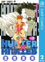 HUNTER×HUNTER モノクロ版 2【電子書籍】[ 冨...