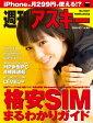 週刊アスキー No.1037 (2015年7月14日発行)【電子書籍】[ 週刊アスキー編集部 ]