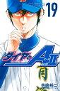 ダイヤのA act2(19)【電子書籍】 寺嶋裕二