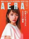 AERA 2016.10.242016.10.24【電子書籍】