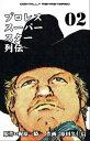 プロレススーパースター列伝【デジタルリマスター】 2【電子書籍】[ 原田久仁信 ]