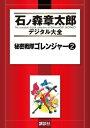 秘密戦隊ゴレンジャー2巻【電子書籍】[ 石ノ森章太郎 ]