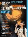 1年間の星空と天文現象を解説 ASTROGUIDE 星空年鑑 2016【電子書籍】[ 藤井 旭 ]