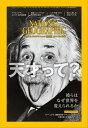ナショナル ジオグラフィック日本版 2017年5月号 [雑誌]【電子書籍】[ ナショナルジオグラフィック編集部 ]
