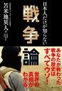 日本人だけが知らない戦争論【電子書籍】[ 苫米地英人 ]