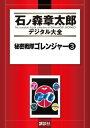 秘密戦隊ゴレンジャー3巻【電子書籍】[ 石ノ森章太郎 ]