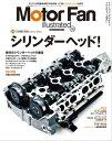 Motor Fan illustrated Vol.112【電子書籍】[ 三栄書房 ]