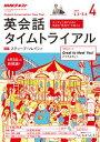 NHKラジオ 英会話タイムトライアル 2017年4月号[雑誌]【電子書籍】