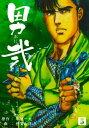 男弐5【電子書籍】[ 伊賀和洋 ]