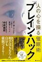 人の心を操る催眠術「ブレイン・ハック」【電子書籍】[ 中井英史 ]