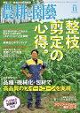 農耕と園芸2016年11月号【電子書籍】[ 農耕と園芸編集部 ]