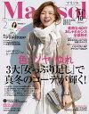 Marisol 2017年2月号【電子書籍】[ 集英社 ]