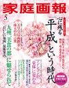 家庭画報 2019年5月号【電子書籍】