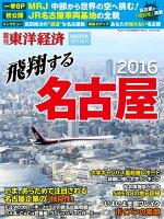 飛翔する名古屋2016
