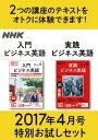 NHKラジオ 入門ビジネス英語 実践ビジネス英語 特別お試しセット 2017年4月号[雑誌]【電子書籍】