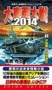 大東亜大戦2014[1]中国軍VS日米連合【電子書籍】[ 高貫布士 ]