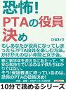 恐怖!PTAの役員決め。もしあなたが役員になってしまったら?PTA役員を楽しむ方法。かけがえのない仲間と女子会。【電子書籍】[ ひまわり ]