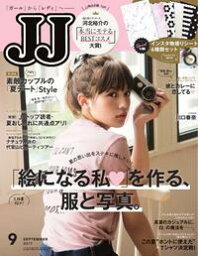 JJ 2017年9月号【電子書籍】