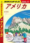 地球の歩き方 B01 アメリカ 2016-2017【電子書籍】
